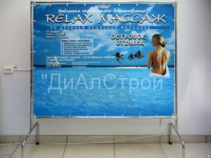 Рекламный, баннерный стенд