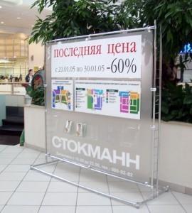 рекламный стенд на ножках